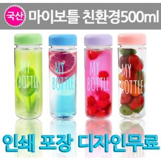 [정품보틀] 국산 마이보틀ㅣ인쇄 포장 디장인 무료