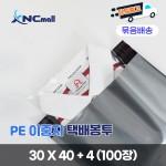 택배봉투 PE택배봉투 택배용 봉투/ 30 x 40 + 4 100장