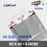 택배봉투 PE택배봉투 택배용 봉투/ 50 x 60 + 4 100장
