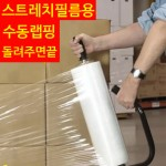 [마이도매]고급 핸드랩핑기/스트레치필름/공업용랩