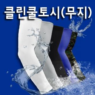 쿨토시 [클린쿨토시] 쿨토시/팔토시/쿨토시/토시/무지쿨토시/쿨스카프/쿨토시인쇄