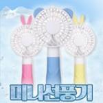 미니선풍기/휴대용선풍기/USB선풍기/핸디선풍기/곰돌