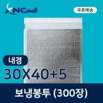 [특가] 보냉백 보냉봉투/ 30 x 40 + 5/ 300장/보냉 백