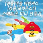 [월드온]KC인증 마블 어벤져스 포켓몬 미니선풍기