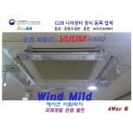 윈드마일드 에어컨 바람막이 시스템에어컨 바람막이