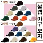 [ANB7]10종볼캡야구모자/스냅백/무지모자/썬캡/레저용
