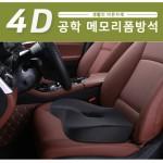 4D공학메모리폼방석/메모리폼/방석/쿠션