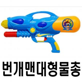 (덤핑)초대형물총/70%할인/어린이선물사은품/여름/캠핑/아이다땡