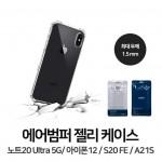 [아이쿤]에어 범퍼 젤리 케이스 아이폰12 S21 투명 케이스 핸드폰 휴대폰 갤럭시 아이폰 삼성 lg