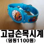 (땡처리)만화시계/손목시계/2019생산/다양한칼라