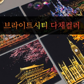 브라이트시티 다채컬러/컬러링북/스크래치