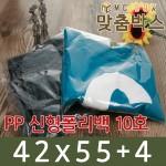 [초특가] 택배봉투 신형폴리백 10호(42x55+4) /200장