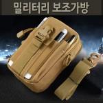 월드온 밀리터리 미니가방 군용가방 여행가방 보조