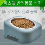 강아지밥그릇/애견밥그릇/반려동물밥그릇/애견용품/개밥그릇/강아지식기/반려동물식기/애견식기/애완견식기