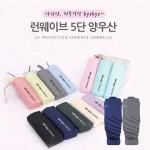 런웨이브 초경량 미니멀5단 암막 양산 우산겸용 방수