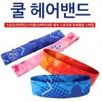 쿨헤어밴드/ 냉감밴드/ 스포츠 기능성 헤어밴드