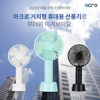 아크로 휴대용 선풍기 acroF1 거치대 5핀케이블 충전
