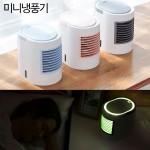 유러피언 LED 미니냉풍기 써큘레이터 선풍기 수냉식냉