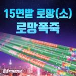 불꽃놀이 폭죽 연발폭죽 15연발르망 소