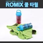월드온 로믹스 ROMIX 물병형 쿨타월 쿨링타올 아이스