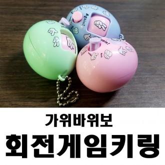 회전가위바위보게임/키링/열쇠고리/아동선물사은품