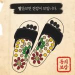 [정품] 옥석 지압 슬리퍼/천연 자갈/건강 슬리퍼