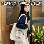 741 소녀 에코백 숄더백 에코백 여성가방 에코백
