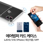 [아이쿤]TPU 젤리 에어범퍼 카드포켓 케이스 S21 최신형 핸드폰케이스 휴대폰케이스 카드케이스