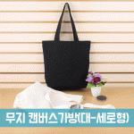 [파우치데이] 무지 캔버스 에코백 가방 (대-세로형) [BG127]