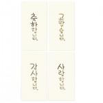 아이비스 1000 손글씨금박봉투(세로형)