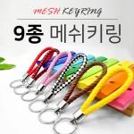 [착한사은품]고급형 매쉬 키링 열쇠고리 특가전