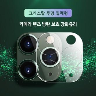 [폰핏] 아이폰 11 12 카메라 렌즈 CAM1 - 크리스탈 투명 보호 강화유리 (일체형 고급포장)