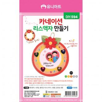 DIY594 카네이션리스액자만들기