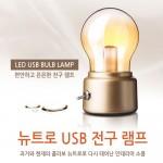월드온 usb 전구 램프 무드등 수유등 인테리어소품 조명 침대조명 뉴트로 레트로 led등