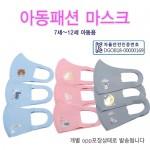 아동 마스크 아동패션마스크 개별OPP포장 Kc인증 어린이마스크