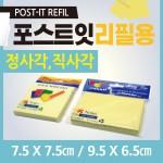 포스트잇 [포스트잇] 포스트잇리필용/포스트잇메모지/포스트잇지/포스트잇리필/포스트잇미니/포스트잇제작
