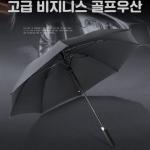 장우산/골프우산/고급우산/대형우산/튼튼한 우산/장마/우산/눈/비/고급 비즈니스 골프우산/판촉/사은품