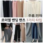 [ANB7] 주름바지/플리츠 밴딩팬츠/무지바지/여름바지/잠옷/쿨링팬츠