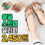 카오스 왕골 스트랩 슬리퍼/여름슬리퍼/리넨슬리퍼