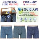 [부광유통]국내산 최고급 남성인견 트렁크팬티 3매입모음 최저가판매