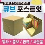 메모지 [포스트잇] 메모지/리필메모지/접착식메모지/컬러메모지/접착메모지/리필메모지/메모지/포스트잇
