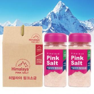 히말라야 핑크소금 선물세트 400g x 2개입 (고운소금)