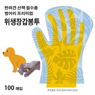 롱크린 하이펫 벙어리 위생장갑 비닐장갑 100매×1개