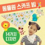 스카프빕 [동물원스카프빕] 유아스카프빕/유아스카프/어린이스카프빕/턱받이/어린이스카프/KC인증/14종