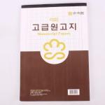 직장인 취미 글짓기 이화 200자 20x10 원고지 1권