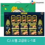 CJ 스팸 고급유 L-1호 명절선물세트 해바라기씨유 스팸선물세트 햄선물세트