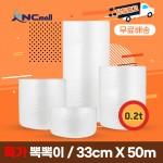 [특가] 뽁뽁이 양심뽁뽁이 0.2T / 33cm x 50m /파주뽁뽁이 퀵