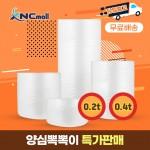 뽁뽁이 양심뽁뽁이 0.2T / 0.4T 특가판매