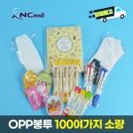 OPP봉투 접착식 100여가지 소량 특가판매
