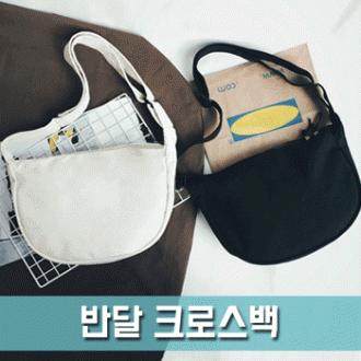 [파우치데이] 반달 크로스백 [BG136]